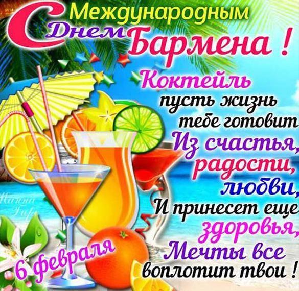 Картинка на международный день бармена