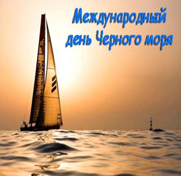 Картинка на международный день Черного моря