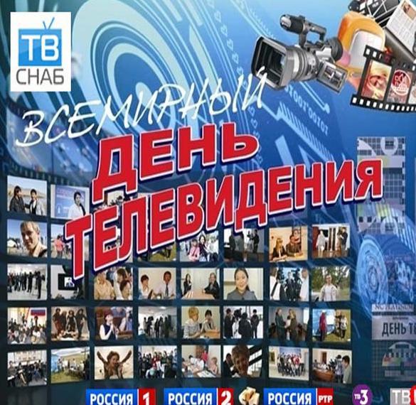 Картинка на международный день детского телевидения и радиовещания