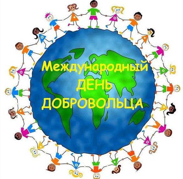 Картинка на международный день добровольцев 5 декабря