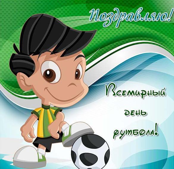 Картинка на международный день футбола