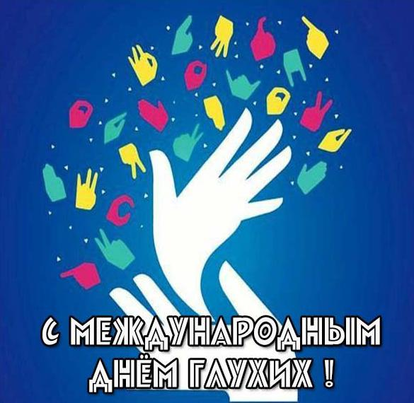 Картинка на международный день глухих