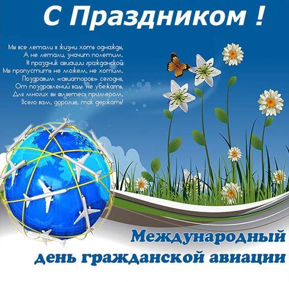 Открытка на Международный день гражданской авиации