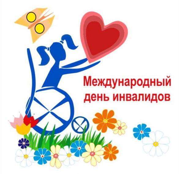 Картинка на международный день инвалидов