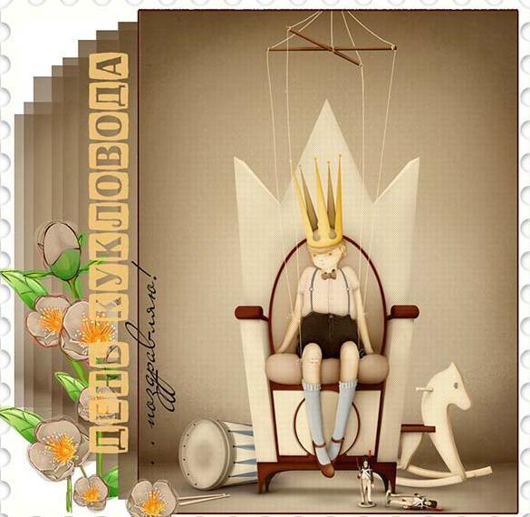 Открытка на Международный день кукольника