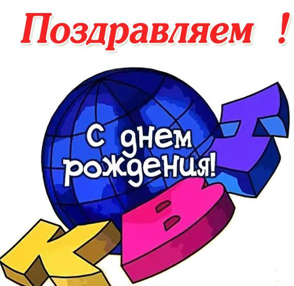 Открытка на Международный день КВН