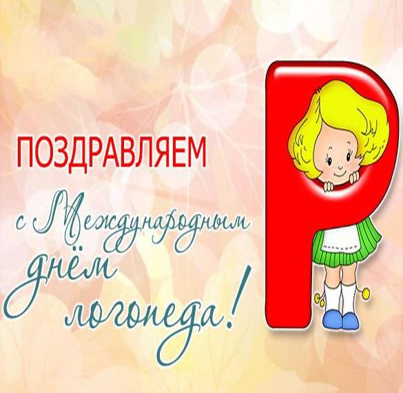 Картинка на международный день логопеда