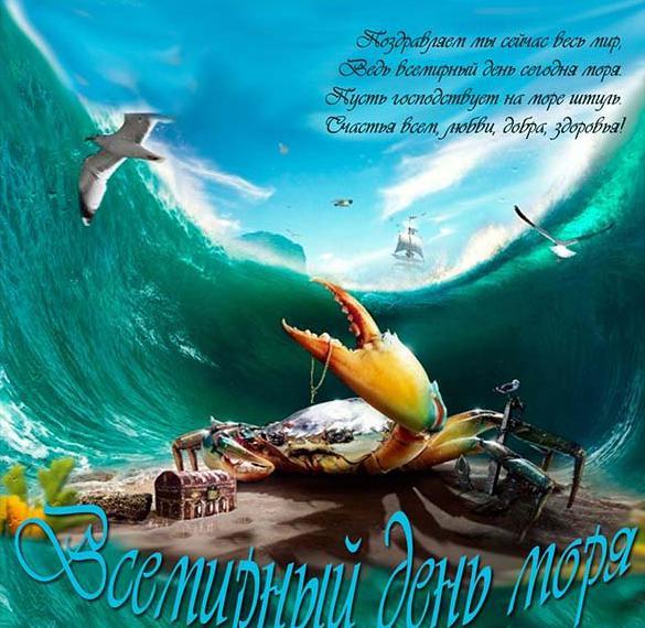 Картинка на международный день моря