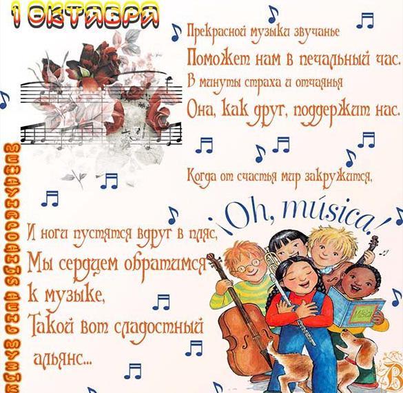 Картинка на международный день музыки