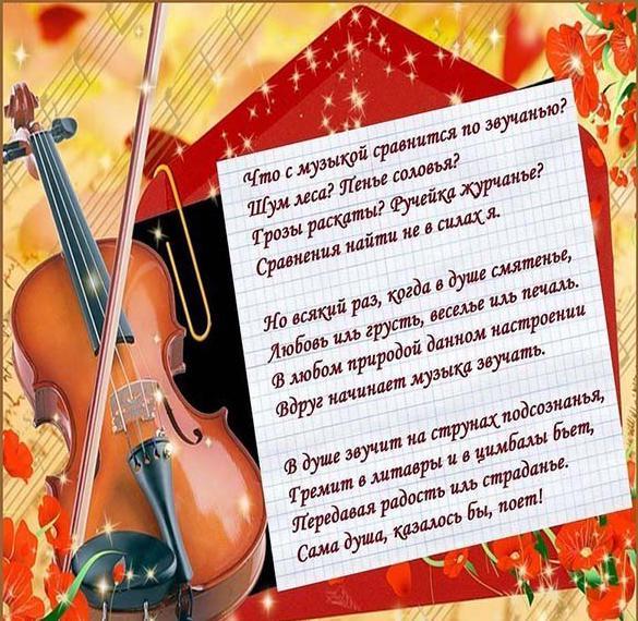 Открытка на Международный день музыки