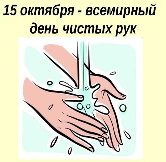 Картинка на международный день мытья рук