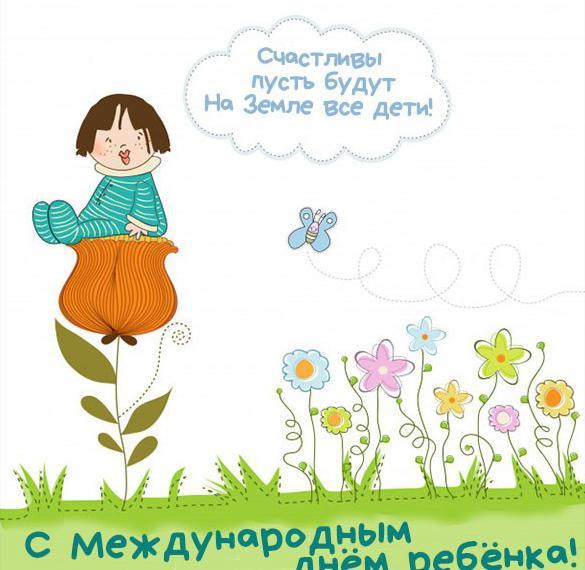 Картинка на международный день ребенка 20 ноября