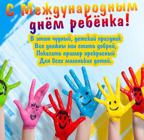 Картинка на международный день ребенка