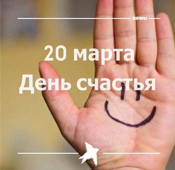 Фото картинка на международный день счастья