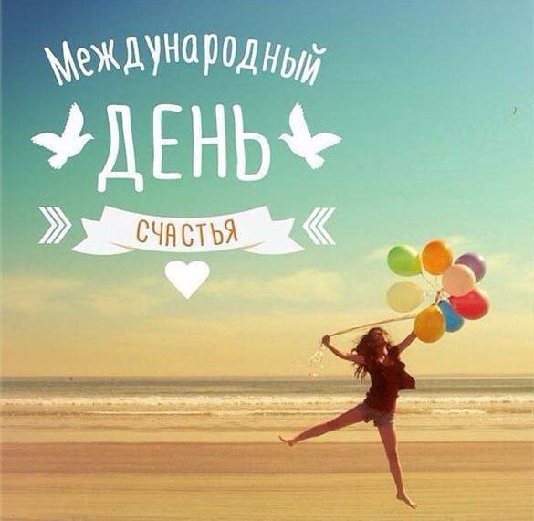 Картинка на международный день счастья