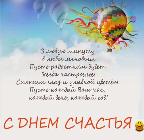 Фото открытка на Международный день счастья