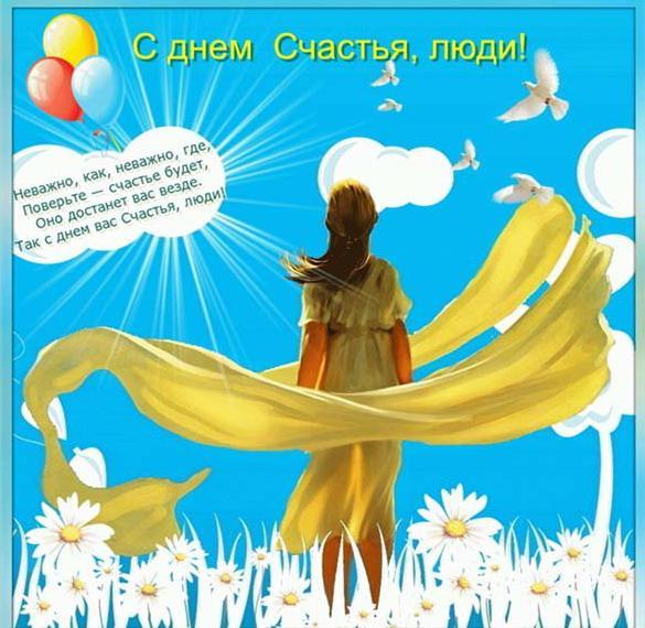 Картинка на международный день счастья с поздравлением