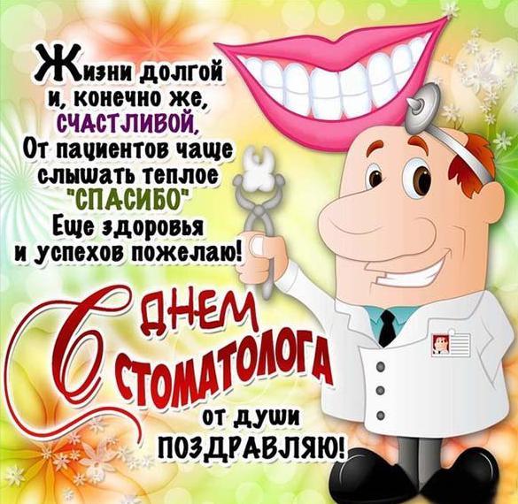 Прикольное поздравление в картинке на Международный день стоматолога