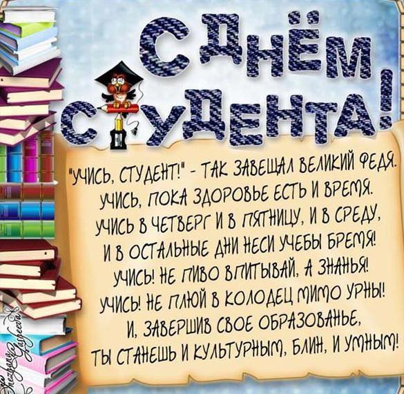 Открытка на Международный день студентов