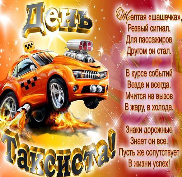 Картинка на международный день таксиста с поздравлением