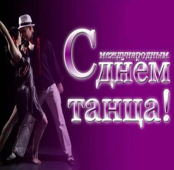Картинка на международный день танца