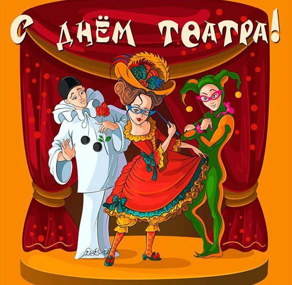 Открытка на Международный день театра