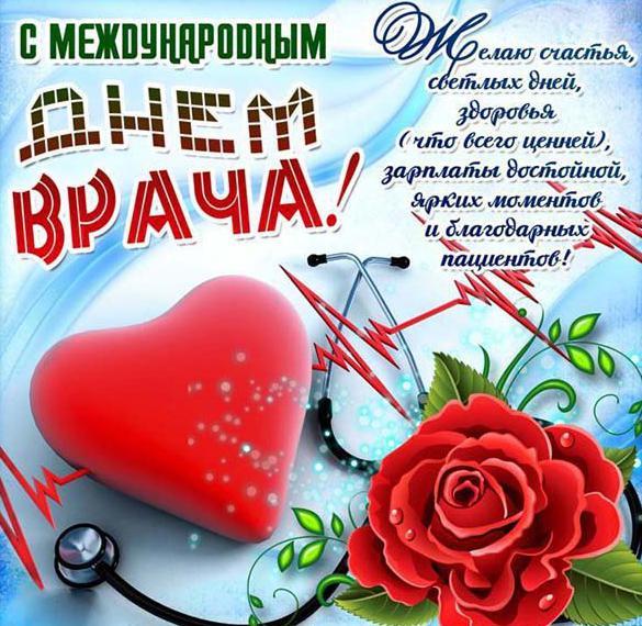 Красивая открытка на Международный день врача