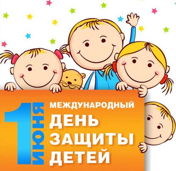Картинка на международный день защиты детей