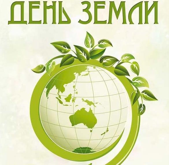 Картинка на международный день земли