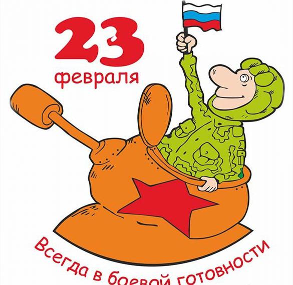 Милая открытка с 23 февраля
