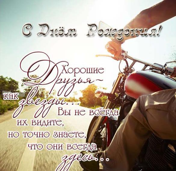 Красивая открытка с днем рождения с мотоциклом