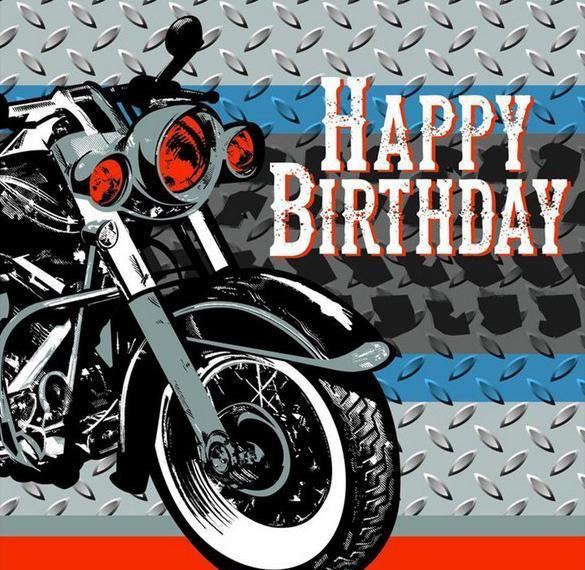 Картинка с днем рождения с мотоциклом