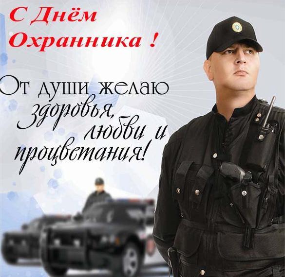 Мужская открытка с днем охранника
