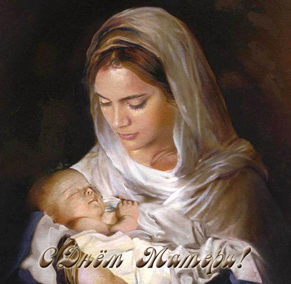 Электронная открытка с днем матери