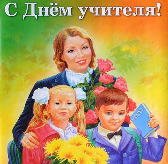 Нарисованная открытка ко дню учителя