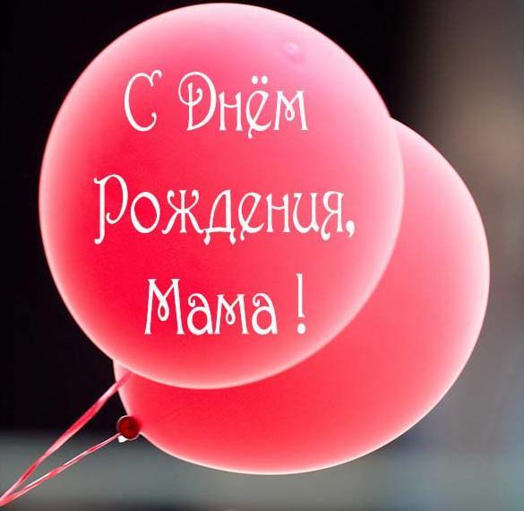 Необычная открытка маме на день рождения