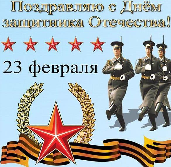 Необычная открытка с днем защитника отечества