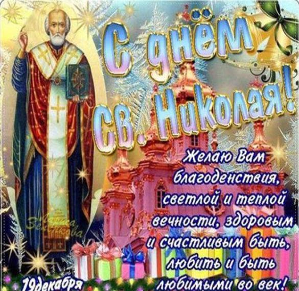 Картинка на день Николая Угодника