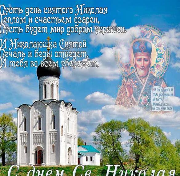 Открытка с днем Николая Угодника