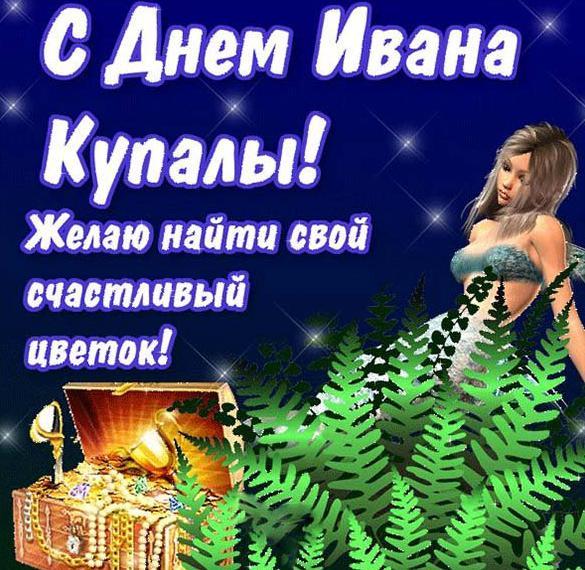Картинка на Ночь Ивана Купала