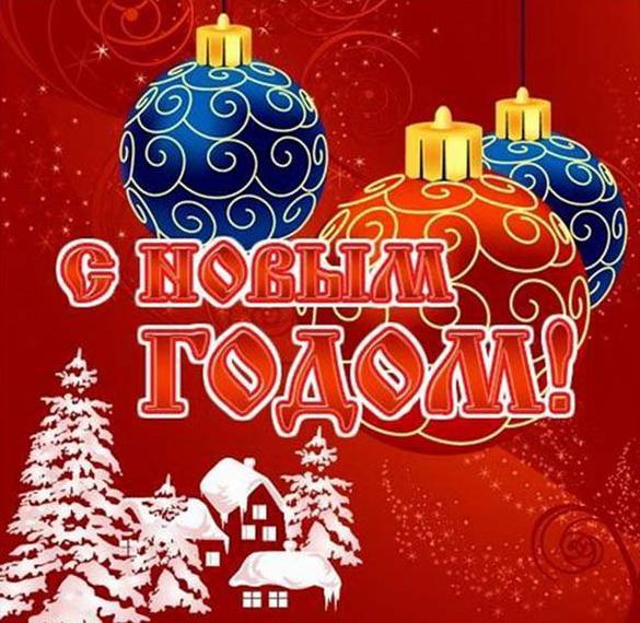Новогодняя виртуальная открытка