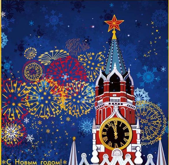 Открытка с новогодним Кремлем