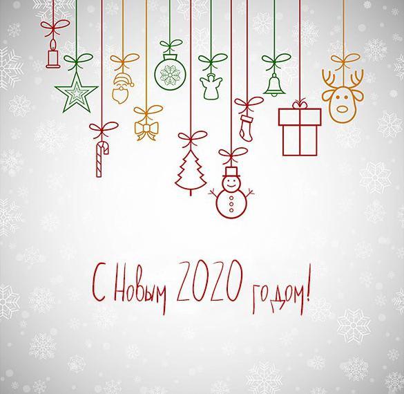 Новогодняя картинка на 2020