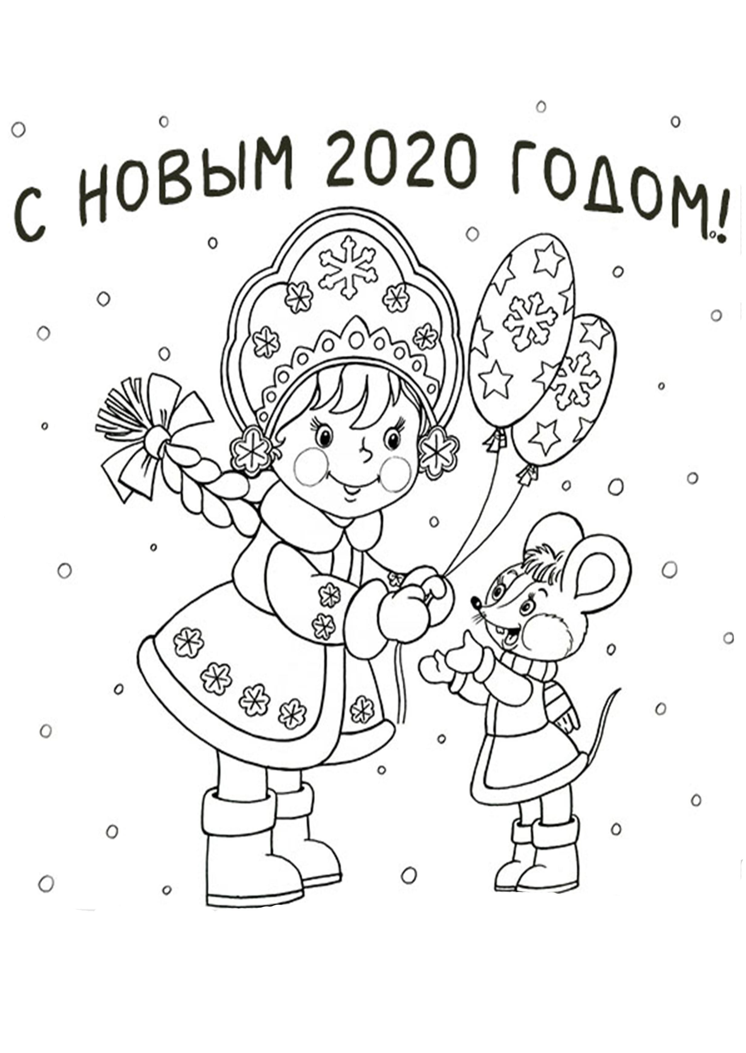 Новогодняя картинка раскраска для детей 2020