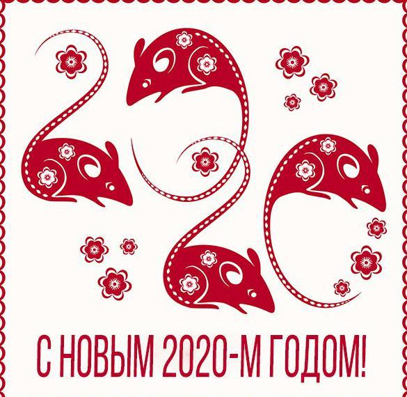 Новогодняя корпоративная открытка 2020