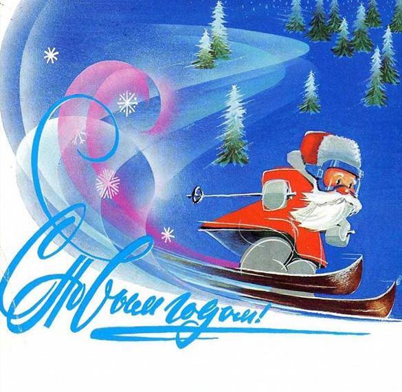 Новогодняя фото открытка в стиле 70-80х годов