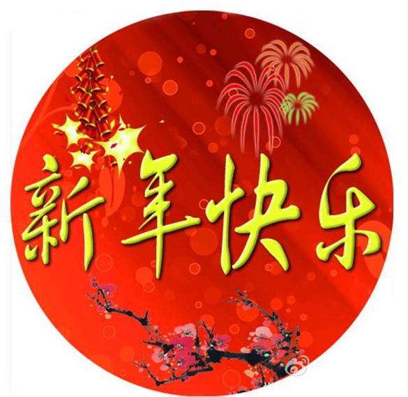 Новогодняя открытка на китайский новый год