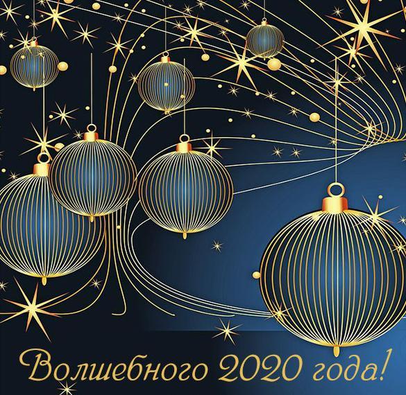 Новогодняя открытка на новый год 2020