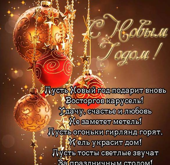 Новогодняя открытка с поздравлениями