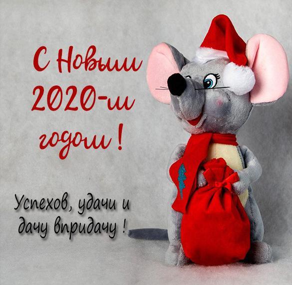 Новогодняя открытка с крысой на 2020 год